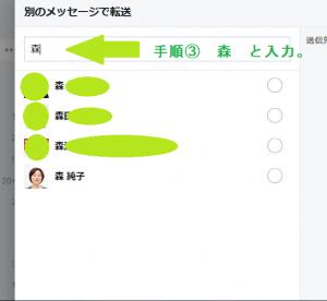 facebookメッセージ自分に送る