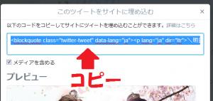 tweet記事をブログに埋め込む手順③