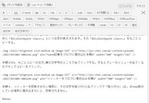 ブログのhtml表示