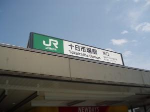 JR横浜線十日市場駅南口