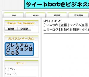 bot004-2