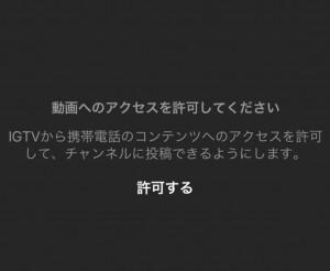 instaTV説明 (20)