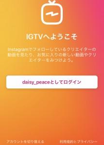 instaTV説明 (12)