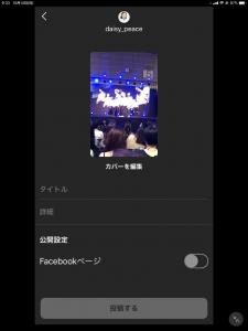 instaTV説明 (4)