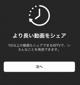 instaTV説明 (16)
