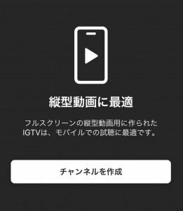 instaTV説明 (17)
