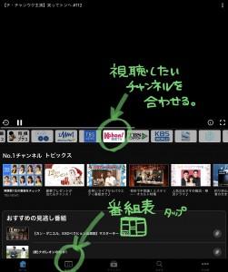 Kchan!韓流TV見たい番組を見る